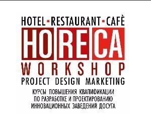 'HoReCa Workshop – Project, Design & Marketing' in lingua russa