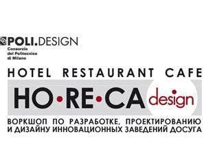 HoReCa Design 2014 Russia 1