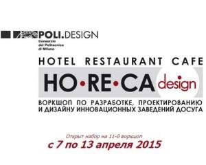 HoReCa Design parla russo
